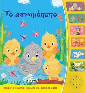 Greek Book With Sound The Ugly Duckling - Jouets LOL Toys