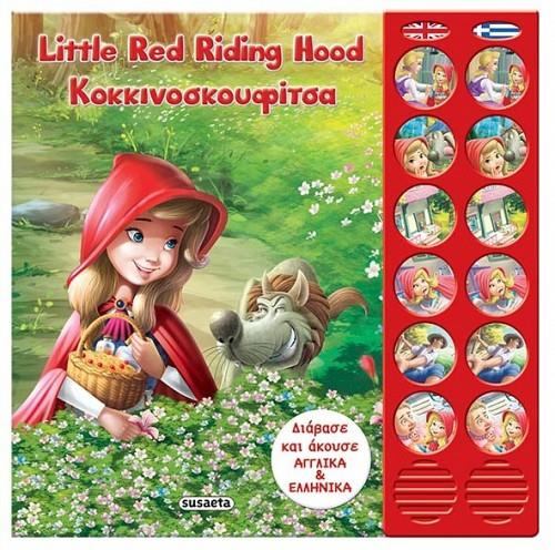 Greek Book Bilingual Little Red Riding Hood - Jouets LOL Toys