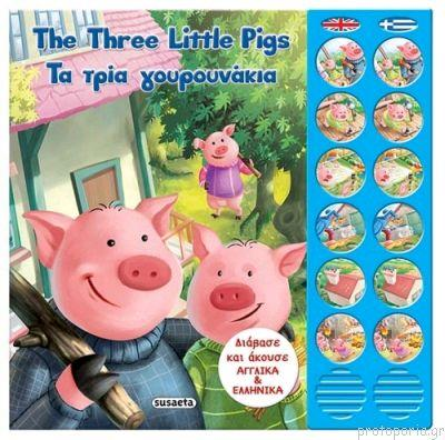 Greek Book Bilingual The Three Little Pigs - Jouets LOL Toys