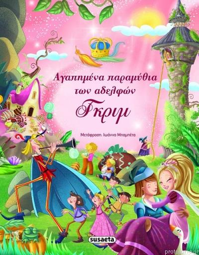 Greek Book Golden Ribbon Tales Grimm - Jouets LOL Toys