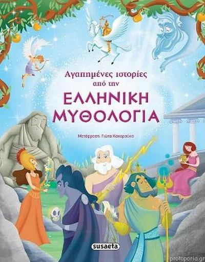 Greek Book Golden Ribbon Tales Mythology - Jouets LOL Toys