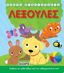 Greek Book First Words - Jouets LOL Toys