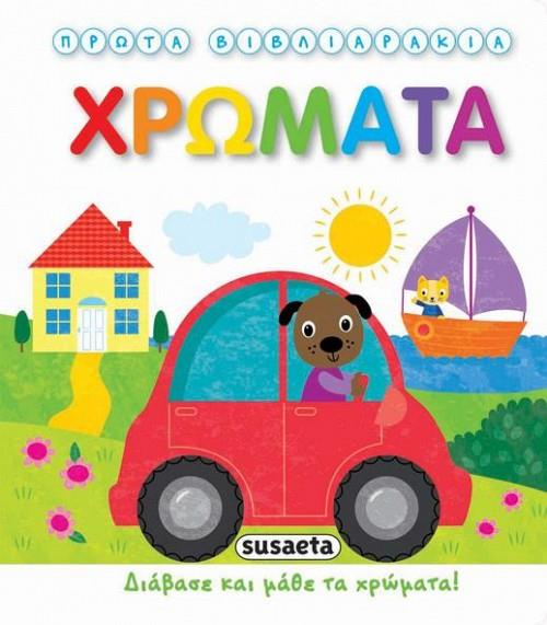 Greek Book First Colours - Jouets LOL Toys