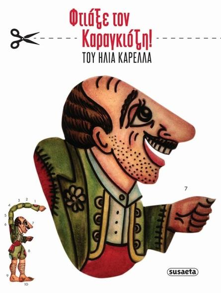 Greek Book Let's Build Karagiozis Figures - Jouets LOL Toys