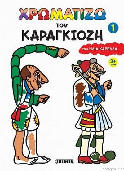 Greek Book Let's Paint Karagiozis Figures #1 - Jouets LOL Toys
