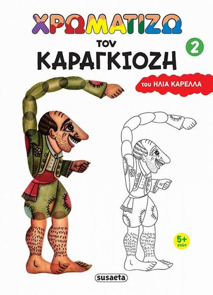 Greek Book Let's Paint Karagiozis Figures #2