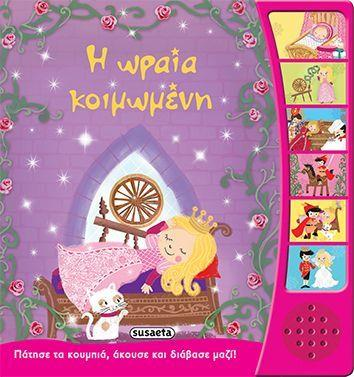 Greek Book Sleeping Beauty (Oraia Koimomeni) - Jouets LOL Toys