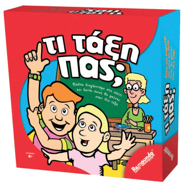 Greek Are You Smarter Than a 5th Grader (Ti Taxi Pas) - Jouets LOL Toys