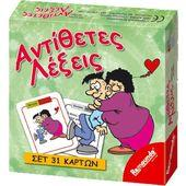 Greek Antonym Words (Antithetes Lexis) - Jouets LOL Toys
