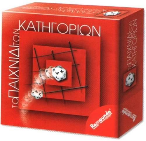 Greek Game of Categories (Paixnidi Ton Katigorion) - Jouets LOL Toys