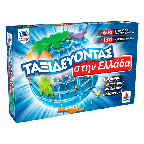 Greek Traveling in Greece (Taxidevondas Stin Ellada) - Jouets LOL Toys