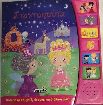 Greek Book with Sounds Cinderella (Staxtopouta) - Jouets LOL Toys