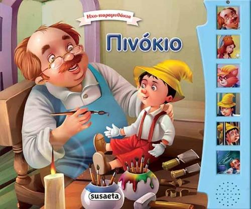 Greek Book With Sound Pinocchio - Jouets LOL Toys