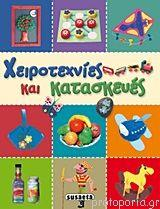 Greek Book Arts and Crafts (Xeirotexnies kai Kataskeves) - Jouets LOL Toys
