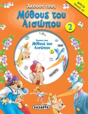 Greek Book with CD Myths (Mythos) - Jouets LOL Toys