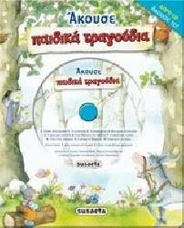 Greek Book with CD Children's Songs (Paidika Tragoudia) - Jouets LOL T