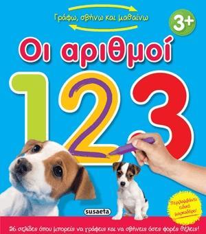 Greek Activity Book Write, Erase and Learn Numbers (Grafo, Svino kai Mathaino Oi Arithmoi) - Jouets LOL Toys