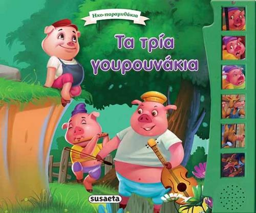 Greek Book The Three Little Pigs - Jouets LOL Toys