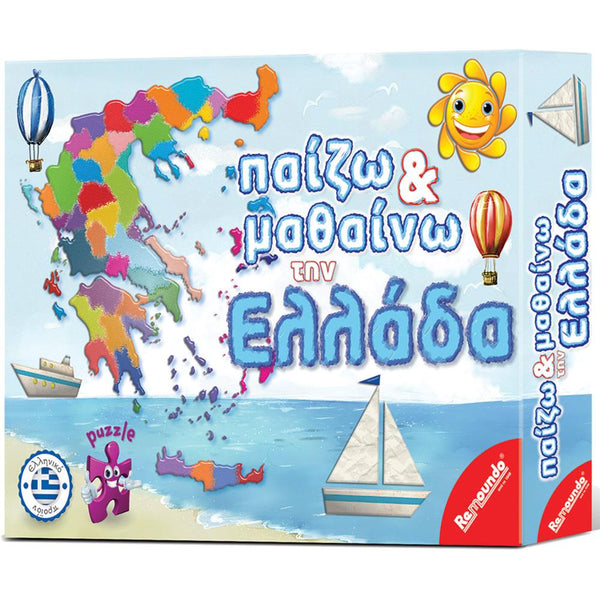 Greek Play & Learn about Greece (Paizo kai Mathaino tin Ellada) - Jouets LOL Toys