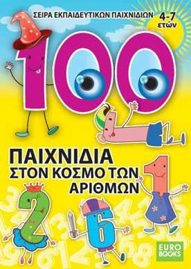 Greek 100 Games Numbers - Jouets LOL Toys