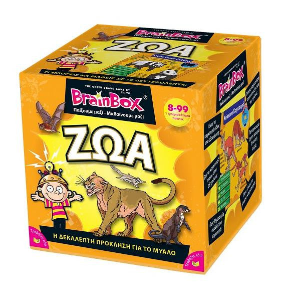 Greek Brain Box Animals - Jouets LOL Toys