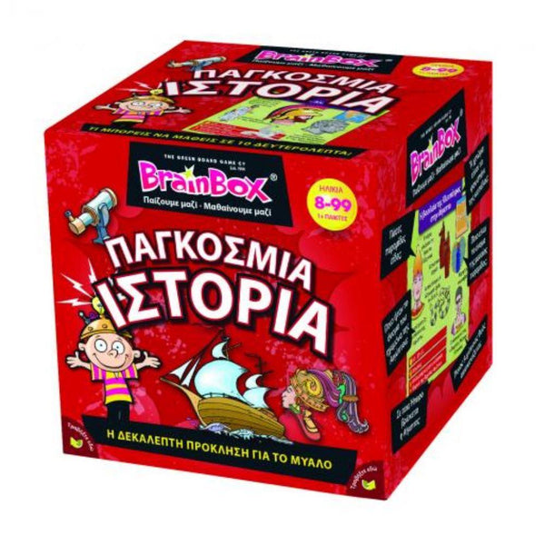 Greek Brain Box History - Jouets LOL Toys