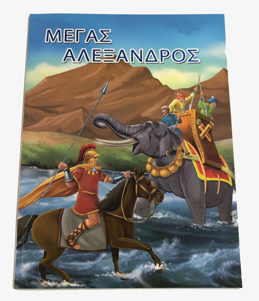 Greek Book Alexander the Great (Mega Alexandros) - Jouets LOL Toys