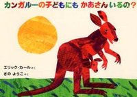 Does a Kangaroo Have a Mother, Too? (Japanese)