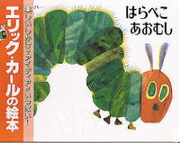 The Very Hungry Caterpillar (Japanese)