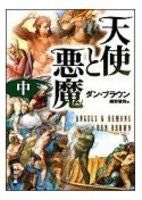 Angels and Demons (2 of 3) (Japanese)
