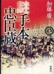 謎手本忠臣蔵 上 Nazodehon chushingura vol. 1 of 2 (Japanese)