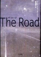 The Road (Japanese)