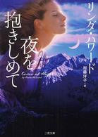 Cover of night (Japanese)