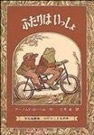 Frog and Toad Together (Japanese)
