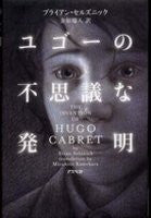 The Invention of Hugo Cabret (Japanese)