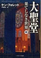 World Without End (2 of 3) (Japanese)