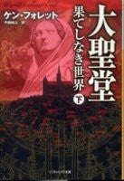 World Without End (3 of 3) (Japanese)