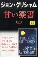 The King of Torts (1 of 2) (Japanese)