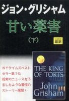 The King of Torts (2 of 2) (Japanese)