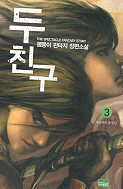 두 친구 3 Doo Chingoo 3 (Korean)
