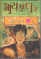 Harry Potter and the Goblet of Fire (Korean)