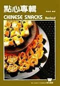 點心專輯 Chinese Snacks (Traditional Chinese/English)