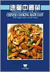 速簡中國菜 Chinese Cooking Made Easy (Traditional Chinese/English)
