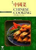 實用中國菜 Chinese Cooking for Beginners (Traditional Chinese/English)