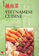 越南菜 Vietnamese Cuisine (Traditional Chinese/English)