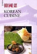 韓國菜 中英雙語 Korean Cuisine (Traditional Chinese)