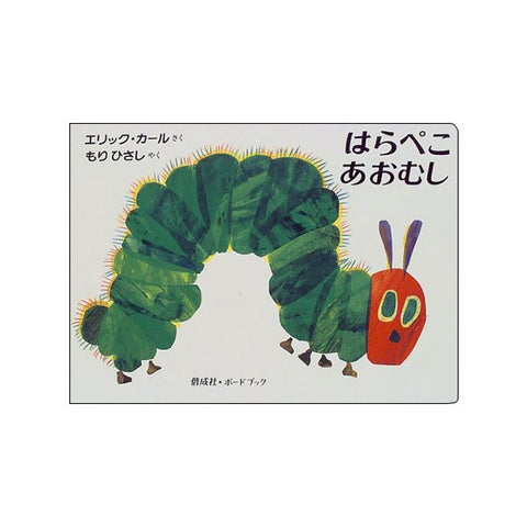 The Very Hungry Caterpillar: Board Book (Japanese)