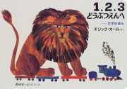 1,2,3 To the Zoo: Board Book (Japanese)