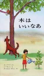 A Tree is Nice (Japanese)