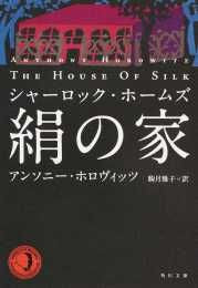 The House of Silk: A Sherlock Holmes Novel (Japanese)